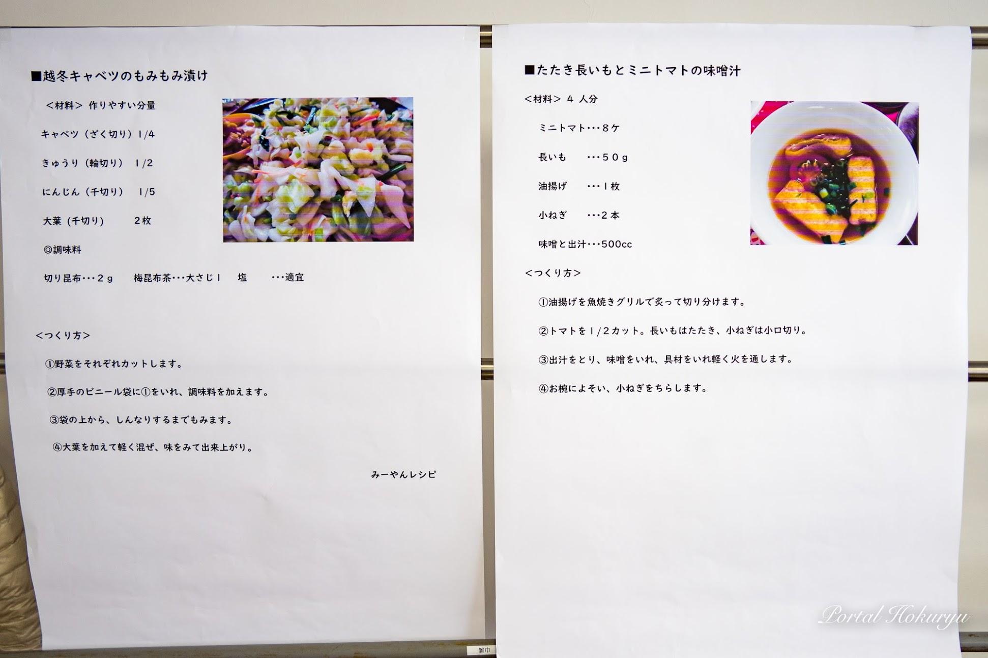 レシピ(越冬キャベツのサラダ漬け、たたき長芋とミニトマトの味噌汁)