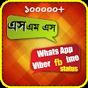 sms bangla বা বাংলা এস এম এস icon