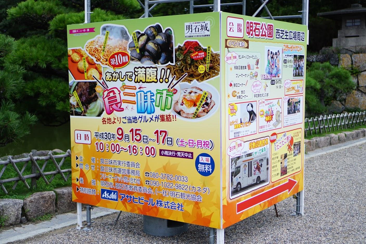 毎年9月はあかしで満腹!!食三昧市へ行ってきました!