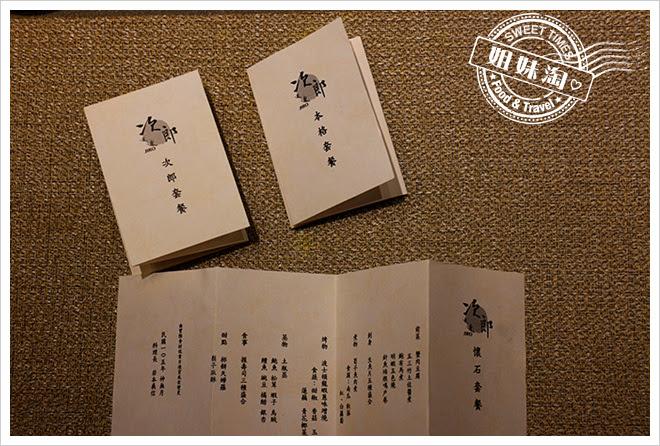 次郎本格日本料理套餐2