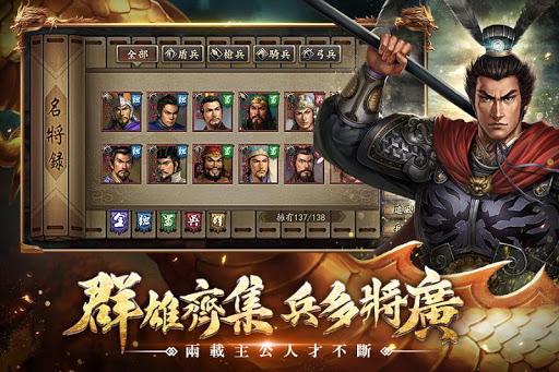 新三國志手機版-光榮特庫摩授權 screenshot 3