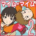 密室恋愛脱出ゲーム マイムマイム2 icon