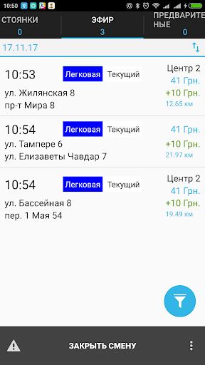 LigaTaxi u0412u043eu0434u0438u0442u0435u043bu044c  screenshots 1