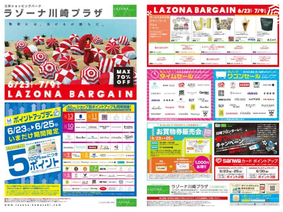 Z01.【ラゾーナ川崎プラザ】LAZONA BARGAIN01.jpg