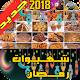 شهيوات رمضان 2018 for PC-Windows 7,8,10 and Mac