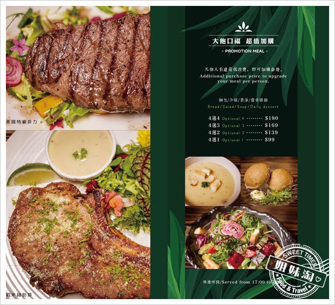 旅人灶咖無國界創意料理菜單
