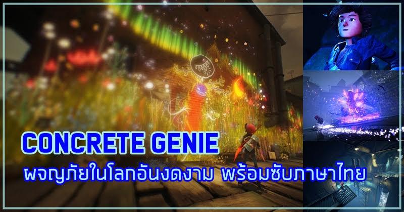 Concrete Genie สัมผัสการเดินทางอันอบอุ่น 9 ตุลาคมนี้