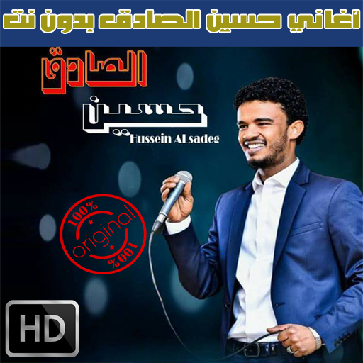 اغاني حسين الصادق بدون نت 2018 - Hussein Al Sadiq for PC