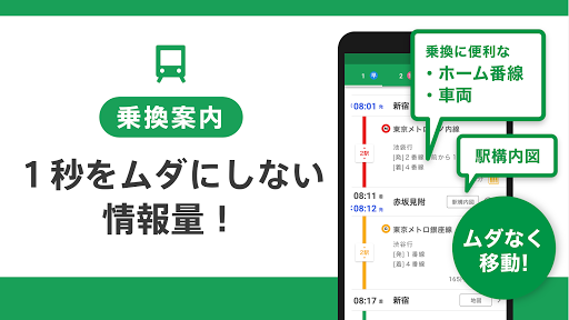u4e57u63dbNAVITIMEu3000Timetable & Route Search in Japan Tokyo Apk 2
