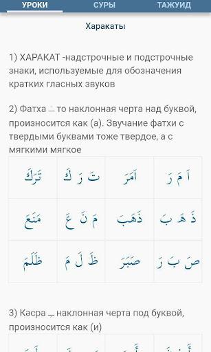 Обучение чтению Корана за 3 дня screenshot 5