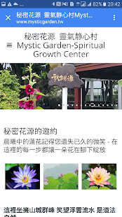 秘密花源MysticGardenTaiwan- screenshot thumbnail