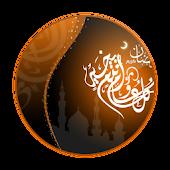 رسائل تهانى رمضان 2015