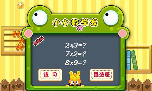 儿童乘法练习-学前教育 3-8岁数学算术-小黄鸭早教系列