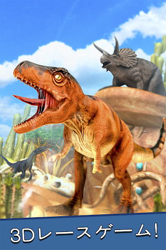 ディノ シミュレータ . ジュラ紀 恐竜 レース ゲーム