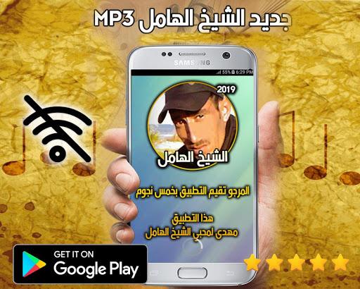 cheikh el hamel mp3 2014