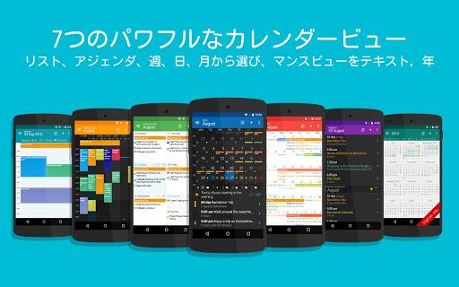 DigiCal+ カレンダー
