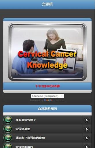 Download Cervical Cancer 7.0 2