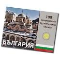 100-те национални обекта M-tel icon