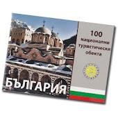 100-те национални обекта M-tel