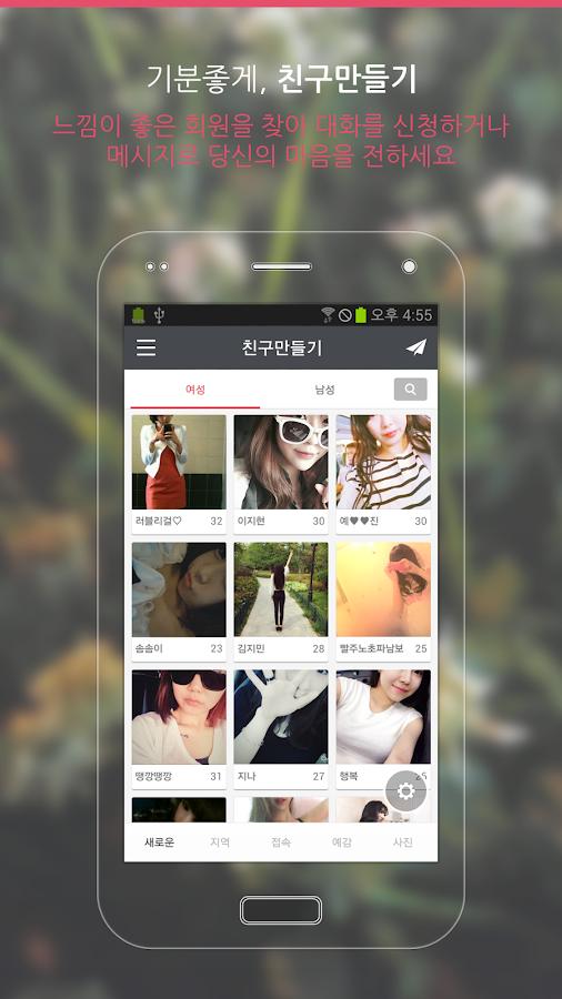친구만들기-가볍게 친구만들기, 모임, 이성, 채팅,- screenshot