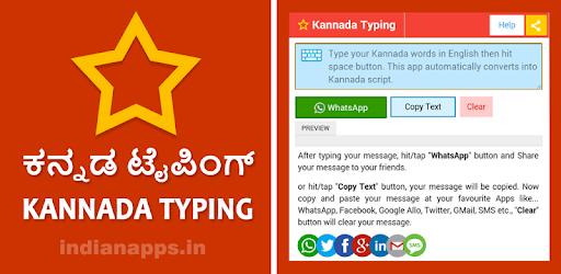 Kannada Typing (Type in Kannada) App - Apps on Google Play
