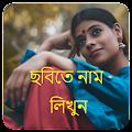 ছবিতে বাংলা লিখুন - Bengali/Bangla Text On Photo download