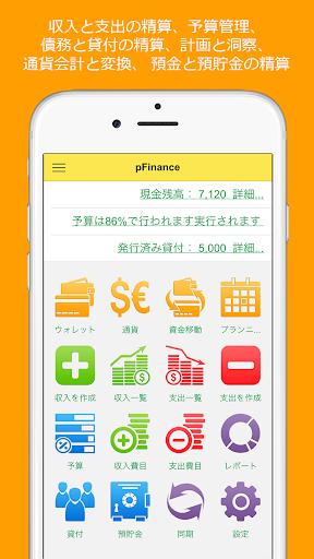 pFinance - パーソナルファイナンス - 家計