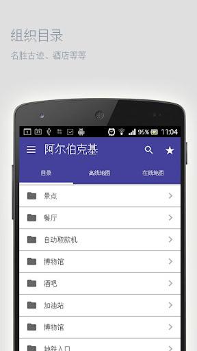 免費下載旅遊APP 阿尔伯克基离线地图 app開箱文 APP開箱王