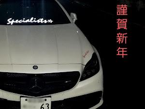 CLSクラス  63 S  4MATIC 後期のカスタム事例画像 りゅ specialists☆さんの2019年01月01日00:20の投稿