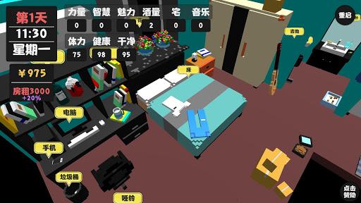 u5c5eu6027u4e0eu751fu6d3b 1.2.2 screenshots 1