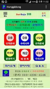 홍길동 숫자운세 screenshot 1