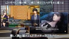 ADV 千里の棋譜 ~現代将棋ミステリー~のおすすめ画像2