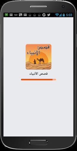 Download قصص الأنبياء عليهم السلام بدون انترنت Google Play