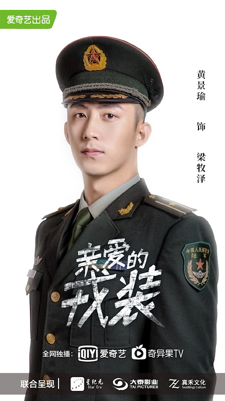 Dear Uniform China Drama