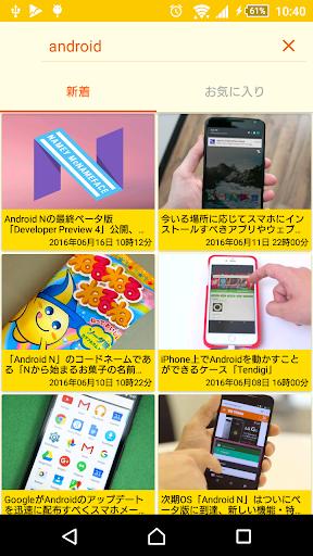 玩免費新聞APP|下載GigazineのReader GigaReader app不用錢|硬是要APP
