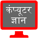 Free Computer Course (in Hindi) icon