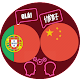 Download Chinese Portuguese Translator For PC Windows and Mac