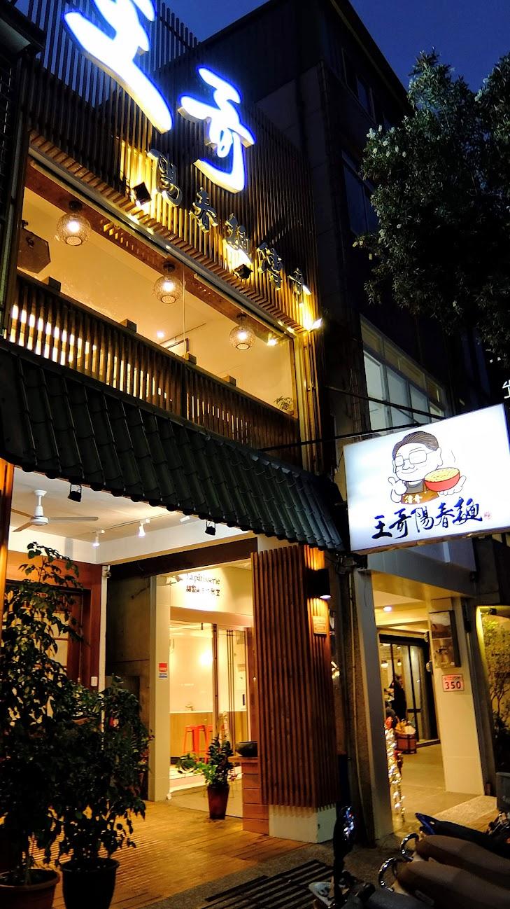 王哥陽春麵,就在中山路與五福路交叉,很好找的
