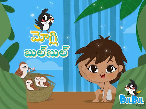 Mowgli and Bulbul - Telugu App