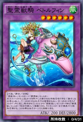 聖霊獣騎ペトルフィン