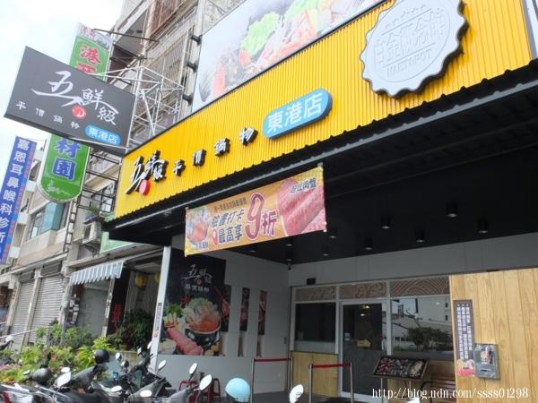 五鮮級平價鍋物 屏東東港店