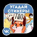 Стикеры ВКонтакте - Угадай icon