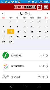 愛台北  螢幕截圖 2
