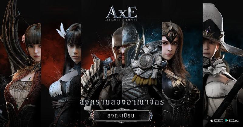 [AxE] เปิดม่าน! สมรภูมิเดือดแบบ Open World MMORPG