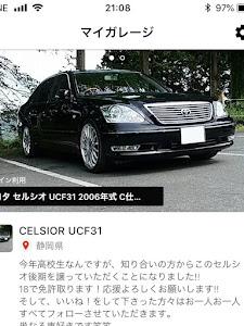 セルシオ UCF31 2006年式 C仕様インテリアセレクションのカスタム事例画像 CELSIOR UCF31さんの2018年04月30日21:12の投稿