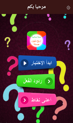 لعبة الأسئلة الإسلامية