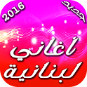 لبنانية 2016 icon