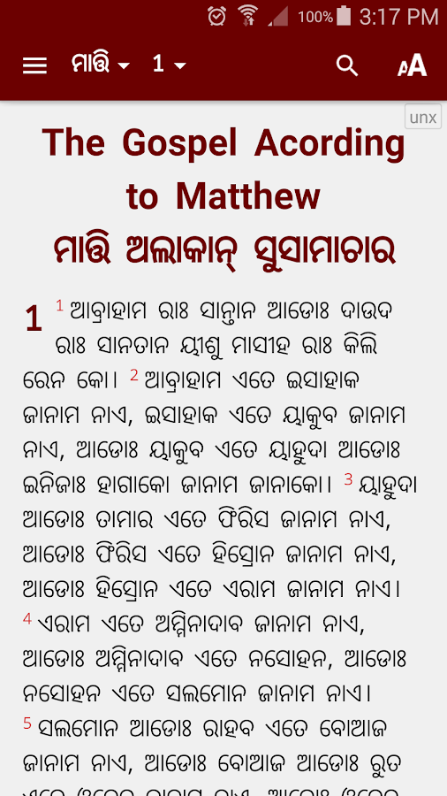 Munda Bible- screenshot