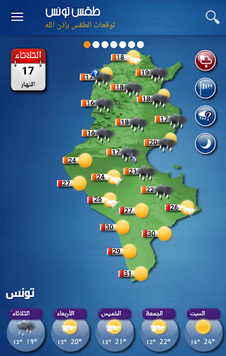 Tunisia Weather 10.0.19 screenshots 1