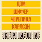 Слово по подсказке Ассоциации 4.7.0 (Mod)